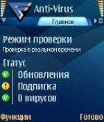 F-Secure Mobile Anti-Virus v4.6